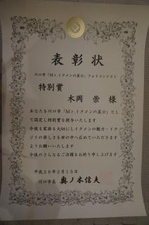 Mr.イクメンの星フォトコンテスト表彰状.JPG